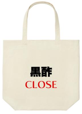 黒酢CLOSE