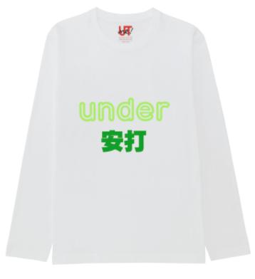 under安打