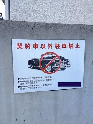 契約車以外駐車禁止