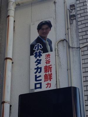 小林タカヒロさん昔
