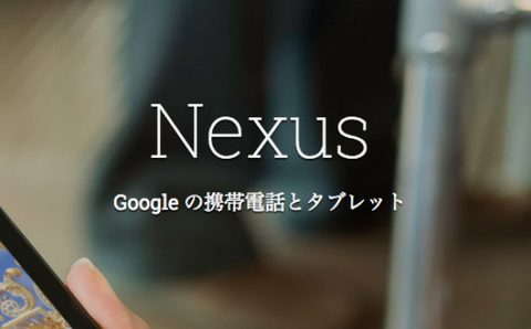 nexus6-20141010