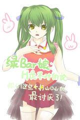 緑bar娘05