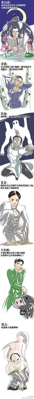 中国文豪02