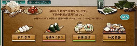 料理つくる