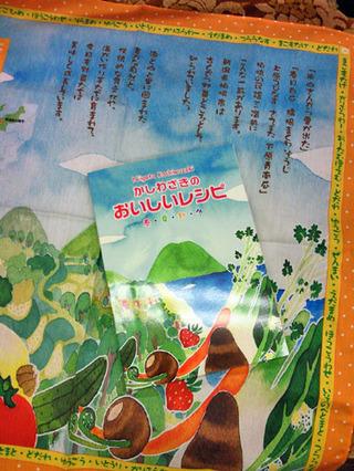 kashiwazaki_recipi
