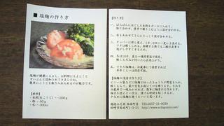 shiokouji_recipi