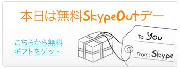 Skype Gift Day