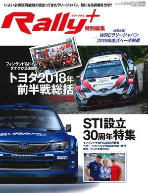 rally01