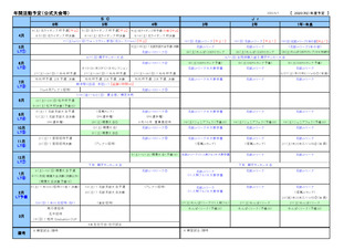 07-R2年度年間活動予定(共通)200401