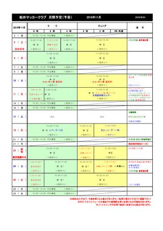 2018-11月月間予定180924予告