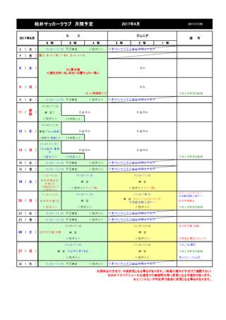 2017-08月間予定170725