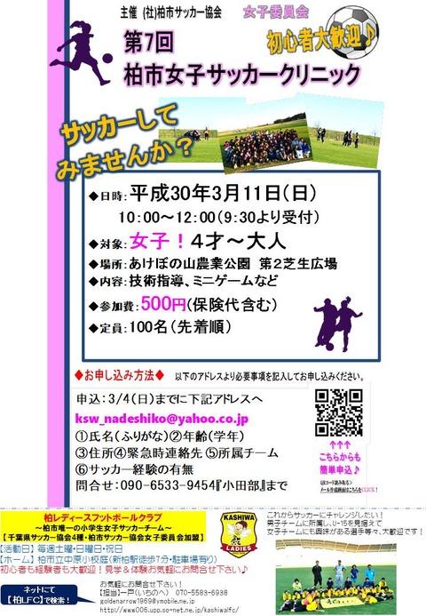 KashiwaGirlsClinic_klfc_20171202
