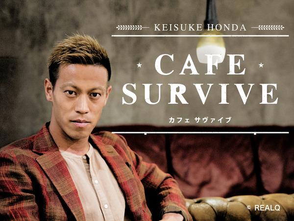 Cafe-Survive