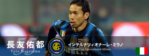 player_yuto-nagatomo