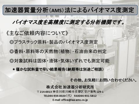 修正広告案(「プラスチック」)様向)-1