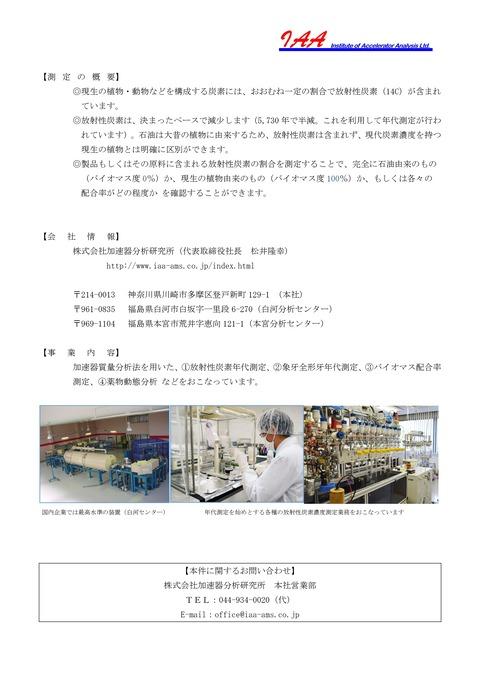 IAAプレスリリース(バイオマス測定サービス)  HP掲載用20-02