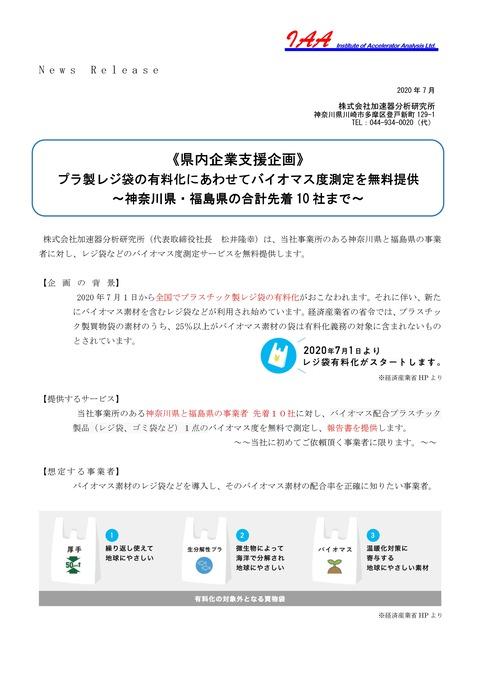 IAAプレスリリース(バイオマス測定サービス)  HP掲載用20-01