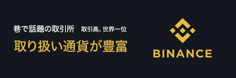 バイナンス-バナー-2