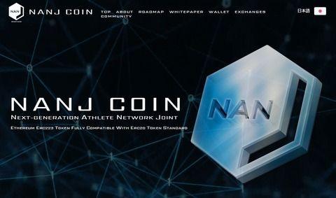NANJコイン