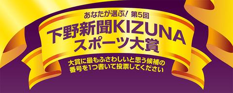 kizuna-2017topimg