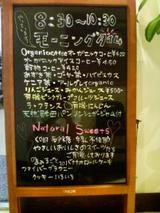 「まぁるごと」cafeモーニング開始!.