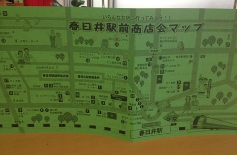 写真 2012-12-08 10 42 22