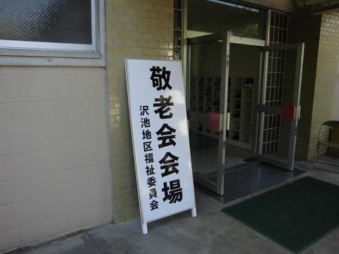 沢池小学校 敬老の集い