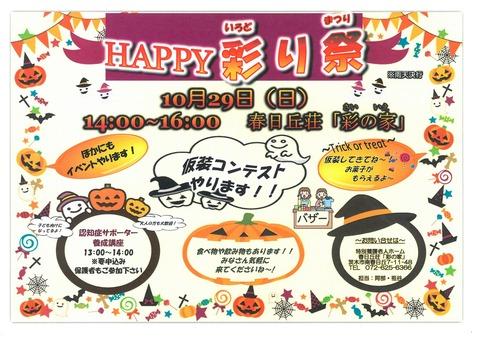 10/29☆彩り祭