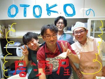 オトコの居酒屋