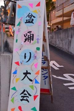 ☆★盆踊り大会★☆