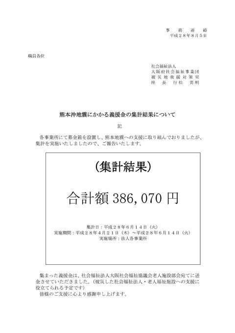 熊本地震に係る義援金について