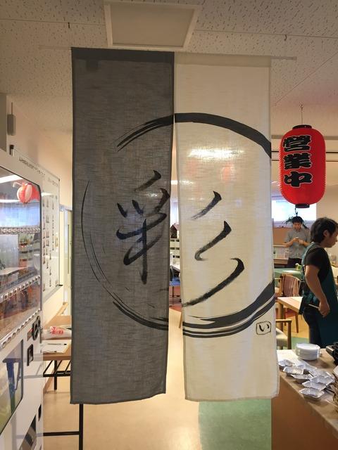 音楽♪居酒屋「彩」(いろどり)開店です!