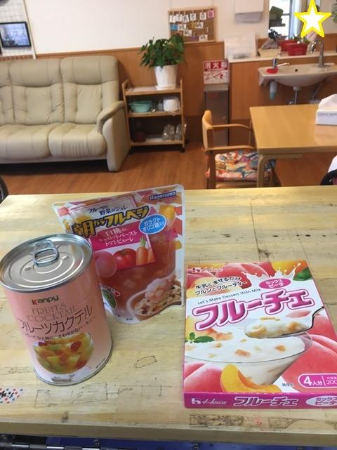 翠おやつ作り~彩りフルーチェ~