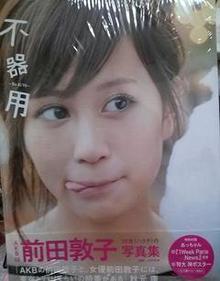 maeda_atsuko (3)