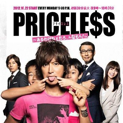 キムタク PRICELESS