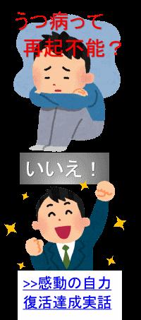 banner_utsu_w140_2