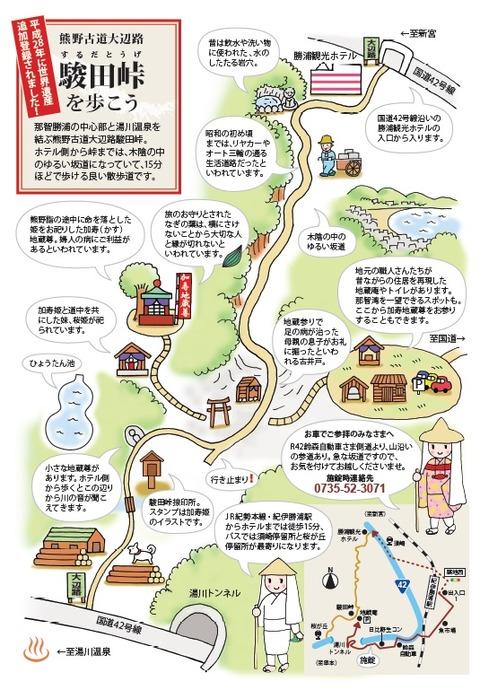駿田峠マップ