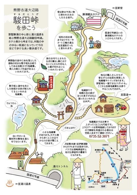 駿田峠を歩こう