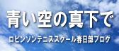 青空ブログバナー2