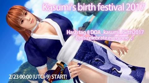 kasumi_birth_s