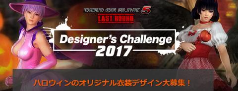 デザイナーズチャレンジ