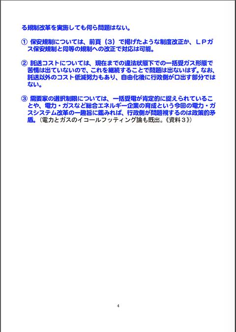 スクリーンショット 2018-05-10 0.50.02