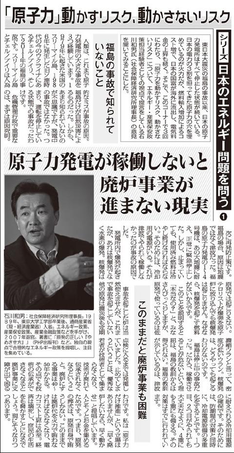 20150227日刊ゲンダイ