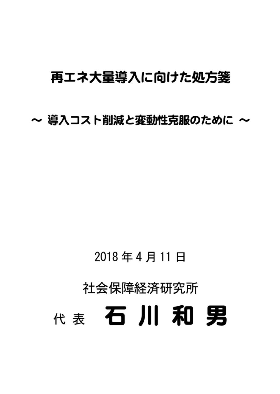 霞が関政策総研Blog by 石川和男...