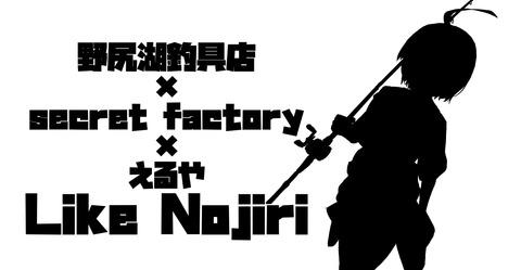 nojiriko