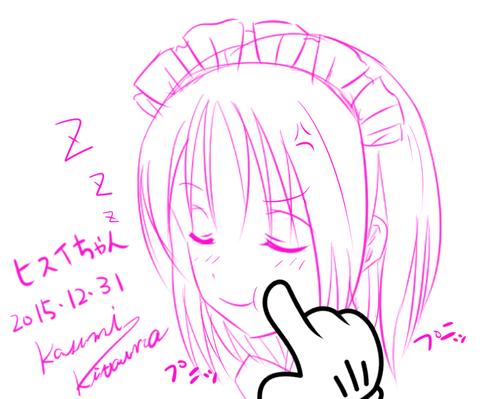 翡翠ちゃん2