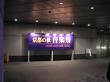 京都コンサートホール看板