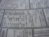 沖縄の死亡広告