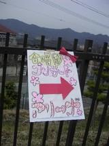桂木小学校看板