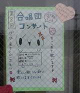桂木小学校ポスター